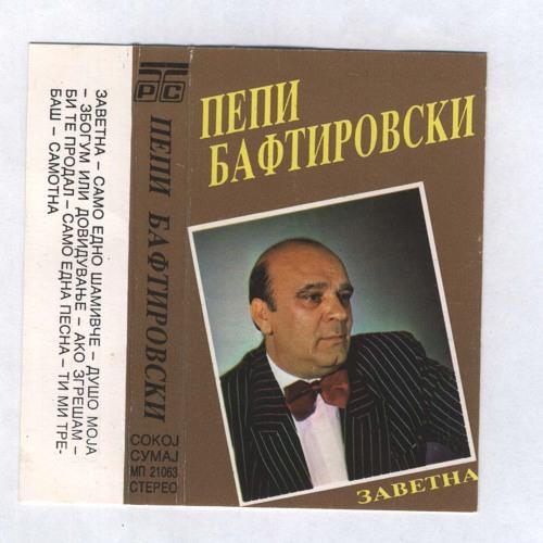 Легендите и после нив - Ѓоко Георгиев за Пепи Бафтировски (1. дел)
