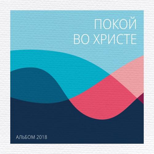 """""""Покой во Христе"""" 2018"""