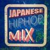 JAPANESE HIPHOP MIX Vol.17