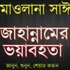 Jahannamer Voyabohota. part 1 . Delwar Hossain Saidi waz