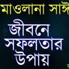 জীবনে সফলতার উপায়. Mawlana Delwar Hossain Saidi Waz।