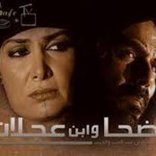 مقدمة مسلسل وضحا وابن عجلان عبده موسى وغادة محمد By Omar Alajlouni