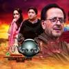 Siskiyan OST | Heart touching track by Sahir Ali Bagga