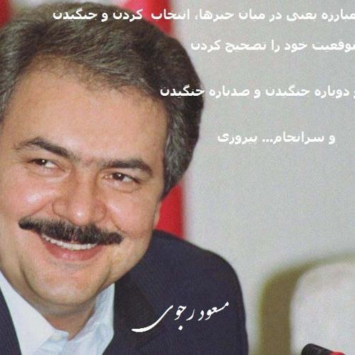 Radio Irava June 10, 2018 with Mr.  Mehrdad Harsini