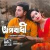 Oporadhi Ankur Mahamud Feat Arman Alif Bangla New Song 2018 Official