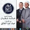 786- مع التلاوة - سورة محمد