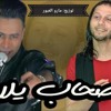 Download اغنية الصحاب يلا توزيع مارو العبور.mp3 Mp3