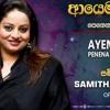 Penena Nopenena- Athma Liyanage Vs Samitha Mudunkotuwa Reggeatone Remix -DJ Dasun