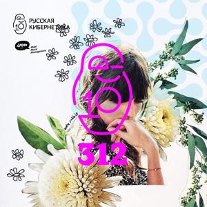 4Mal & Alexander Kireev - Russian Cybernetics 312 2018-06-13 Artwork