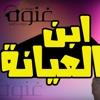 Download مهرجان ابن العيانة - حمو بيكا - ميسرة - البوم العيد 2018 Mp3