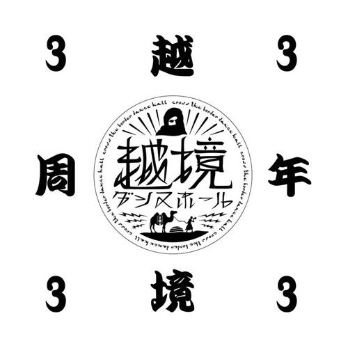 越境ダンスホール3周年Mix (digest)