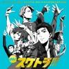 Download Yuri!!! On Ice Oh! Skatra!!! OST 2: In Regards to Love: Eros Mp3
