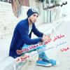 Download اغنيه رمضان البرنس الصحاب يلا Mp3