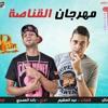 Download مهرجان القناصه غناء شبرا الجنرال - كلمات عبد العظيم - اورج - رائد المصري - توزيع عمرو حاحا 2019 Mp3