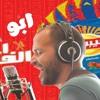 Download اغنية أبو - احنا الفراعنة - اعلان شيبسي 2018 Mp3