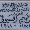 Download أغنية اشوفكوا بخير من مسلسل رحيم - غناء مدحت صالح Mp3