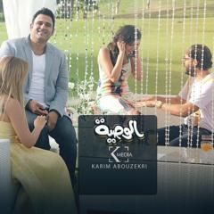 AL Wasseya Weleassa Kaman  الوصية | أغنية ولسة كمان . غناء : عماد كمال . .كلمات وألحان : أكرم حسني