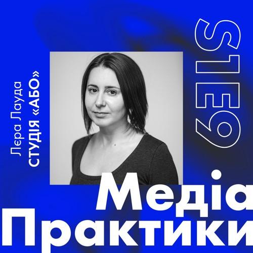 Лєра Лауда, Студія розвитку локальних медіа «АБО» / s1e9