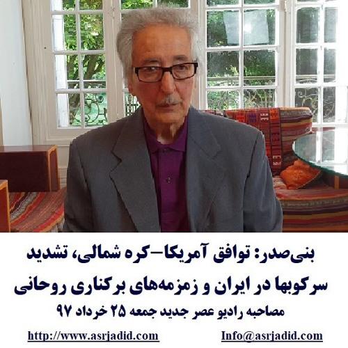 Banisadr 97-03-25=بنی صدر : توافق آمریکا-کره شمالی، تشدید سرکوبها در ایران و زمزمه برکناری روحانی