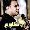 Download اغنية اطاوع غناء محمود الليثي توزيع درامز فيجو برودكشن - هتكسر افراح مصر 2018 Mp3