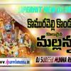 Komuravelli Kondallo Koluvunna Mallana Telugu Super Hit Dj Song  Dj Suresh Munna