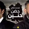 Download أغنية حضن حنين من مسلسل رحيم - غناء مدحت صالح - رمضان 2018   Rahim Series Mp3