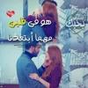 Download اغنيه يحيى علاء جوايا حاجه Mp3