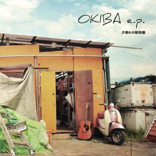 夕暮れの動物園『OKIBA e.p.』 Trailer