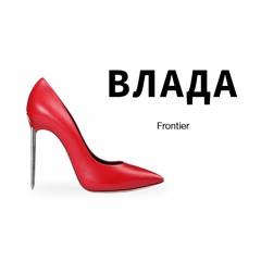 Frontier - Влада