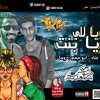 Download مهرجان يا بنت يالي – غناء روما وابو محي – توزيع روما – كلمات ابو محي 2018 Mp3