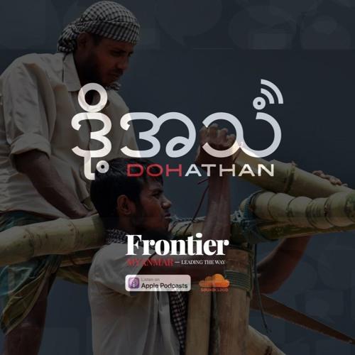 Episode 33: Monsoon season in the Rohingya refugee camps (Burmese version)