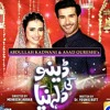 Dino Ki Dulhaniya - Original Soundtrack - Feroze Khan & Sana Javed - Geo Har Pal