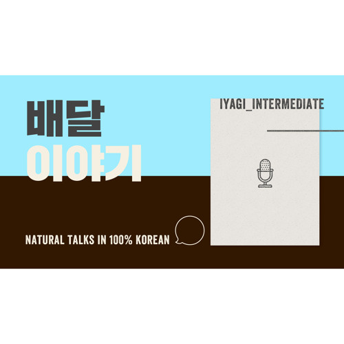 Iyagi #32 – 배달 (= Delivery service) / Natural talk in 100