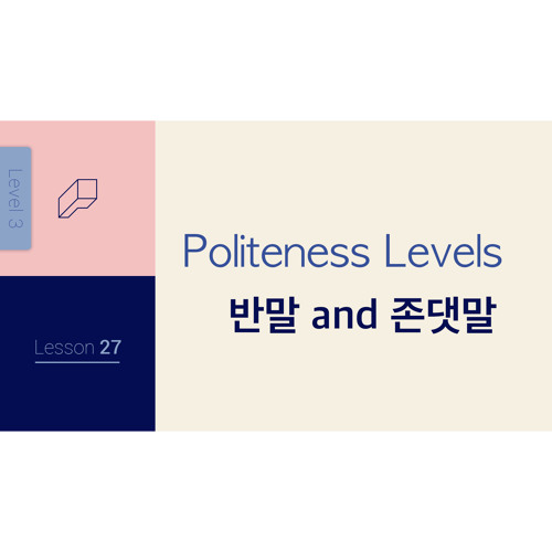 TTMIK Level 3 Lesson 27 - Politeness Levels in Korean