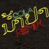 Cola - Nampa ( RockStar ) Remix