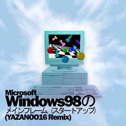 Windows 98の - メインフレーム(スタートアップ)(Y16 Trap