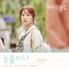 맥켈리 (Mackelli) - 눈물이 나 [About Time - 멈추고 싶은 순간 : 어바웃타임 OST Part 4]