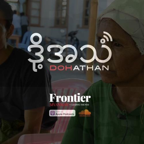 Episode 34: Surviving in the jungle (Burmese version)