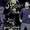 Download مهرجان مجالى غير مجالكو هيما ابو لبن Mp3