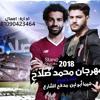 Download مهرجان محمد صلاح غناء توزيع هيما ابو لبن (انفجار )مصر Mp3