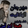 Download مهرجان الهلافيت غناء وتوزيع هيما ابو لبن Mp3