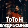 TOTO - CHUJDI USMIVKI (DJ MARTY EXTEDNED)