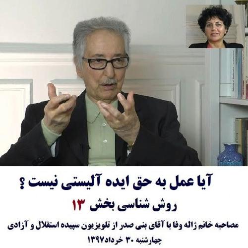 Banisadr 97-03-30=آیا عمل به حق ایده آلیستی نیست - روش شناسی بخش ۱۳:گفتگو با آقای بنی صدر
