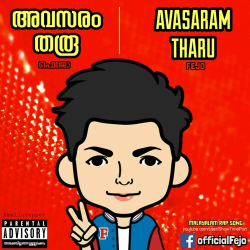 Fejo - Avasaram Tharu [Malayalam Rap] അവസരം തരൂ - മലയാളം റാപ്പ് @officialFejo