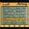 24 - Urdu Translation With Tilawat Quran 24_30