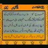 30 - Urdu Translation With Tilawat Quran 30_30