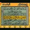 27 - Urdu Translation With Tilawat Quran 27_30