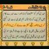 16 - Urdu Translation With Tilawat Quran 16_30