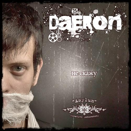 DaeRon - Не Скажу