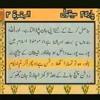 02 - Urdu Translation With Tilawat Quran 2_30